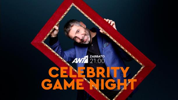 CELEBRITY GAME NIGHT – Σάββατο 17/3