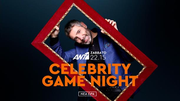 CELEBRITY GAME NIGHT – Σάββατο 24/3