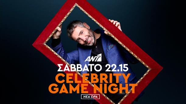 CELEBRITY GAME NIGHT – Σάββατο 31/3