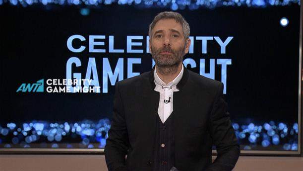 Celebrity Game Night - Σάββατο 30/6