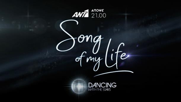 DANCING WITH THE STARS - Παρασκευή 9/3