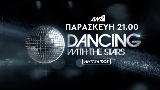 Dancing with the stars – Παρασκευή 27/4