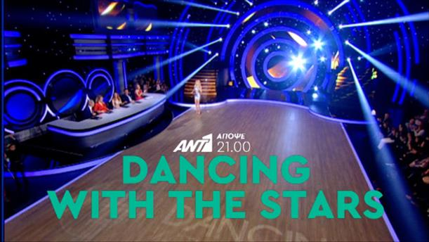 DANCING WITH THE STARS - Παρασκευή 31/3