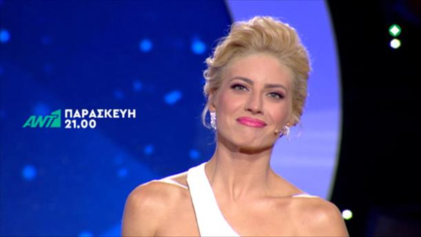 DANCING WITH THE STARS - Παρασκευή 20/4
