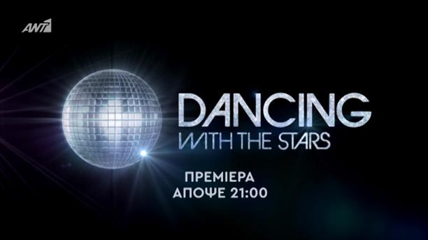 Dancing with the stars – Πρεμιέρα 26/1