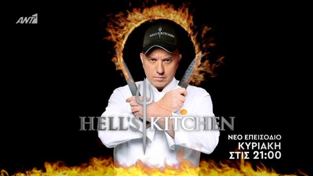 Hell's Kitchen – Κυριακή 18/3