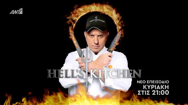Hell's Kitchen – Κυριακή 1/4