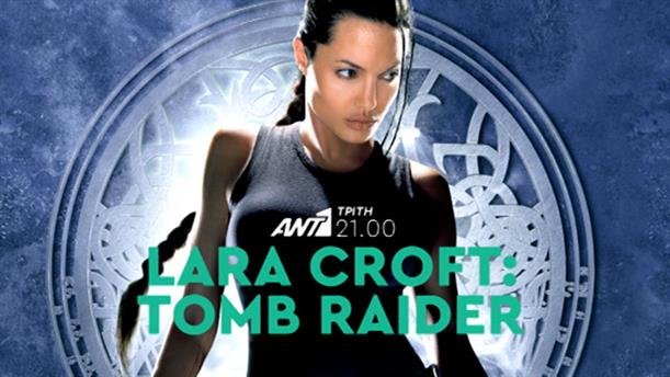 Lara Croft: Tomb Raider – Τρίτη 13/3