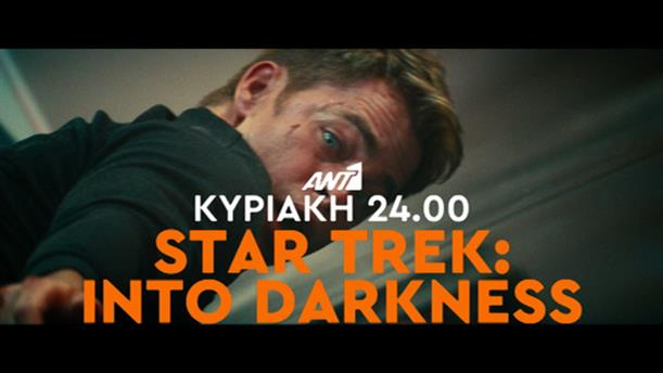 Star Trek: Into Darkness – Κυριακή 6/5