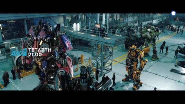 Transformers 3: Dark of the Moon – Τετάρτη 18/4