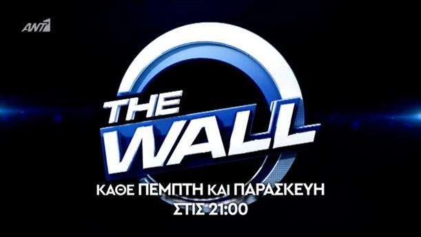 The Wall – Πρεμιέρα Πέμπτη 10/5