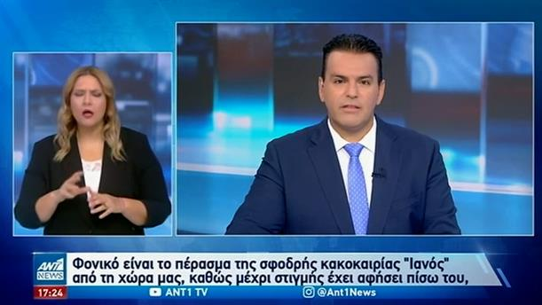 ANT1 NEWS 19-09-2020 ΣΤΗ ΝΟΗΜΑΤΙΚΗ