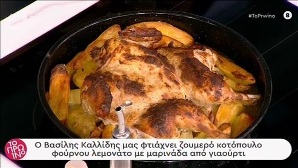 Κοτόπουλο φούρνου λεμονάτο με μαρινάδα από γιαούρτι, από τον Βασίλη Καλλίδη