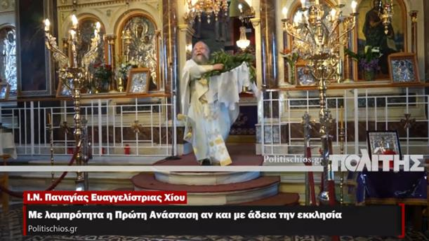 Πρώτη Ανάσταση στην Παναγία Ευαγγελίστρια στην Χίο