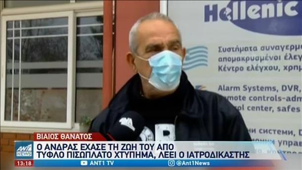 Η ΕΛΑΣ προσπαθεί να εξιχνιάσει τη δολοφονία του 42χρονου στις Σέρρες