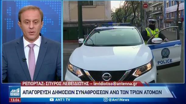 Απαγόρευση συναθροίσεων την Κυριακή σε όλη την Ελλάδα