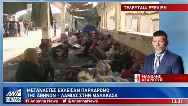 Κατάληψη από πρόσφυγες στον παράδρομο της Εθνικής Οδού Αθηνών–Λαμίας