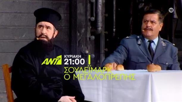 Σουλεϊμάρκ ο Μεγαλοπρεπής - Κυριακή 15/11