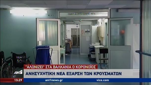 Αναζωπύρωση της επιδημίας κορονοϊού σε Βαλκάνια και Τουρκία