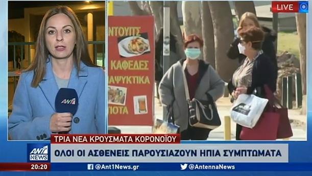 Κορονοϊός: Η πορεία της υγεία των Ελλήνων ασθενών