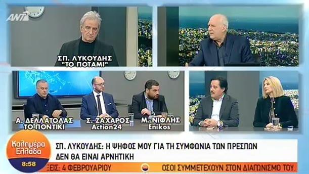 Σπύρος Λυκούδης – ΚΑΛΗΜΕΡΑ ΕΛΛΑΔΑ – 17/01/2019