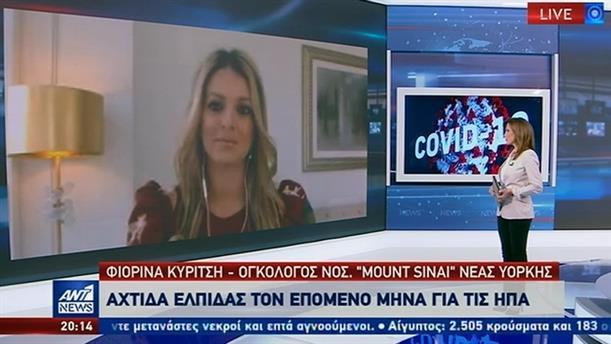 Φιορίνα Κυρίτση στον ΑΝΤ1: πρόωρη η συζήτηση για άρση των περιοριστικών μέτρων