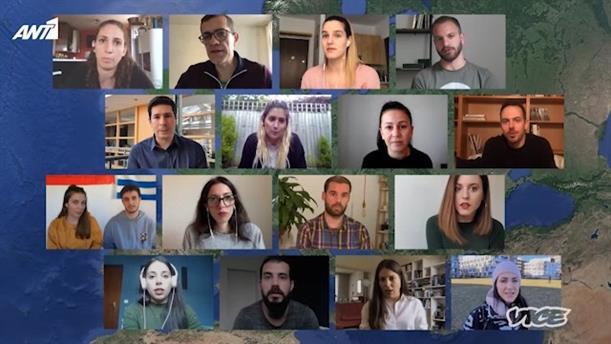 VICE SPECIALS - «Έλληνες σε Παγκόσμια Καραντίνα»