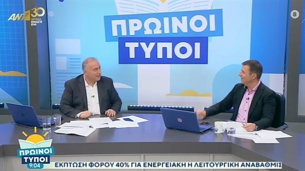 ΠΡΩΙΝΟΙ ΤΥΠΟΙ - 07/03/2020
