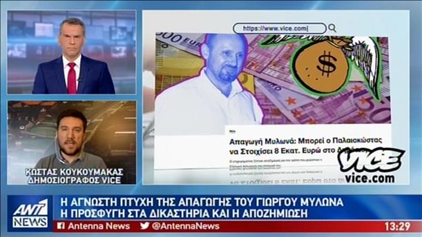 VICE: αίτημα αποζημίωσης 8 εκ. ευρώ για την απαγωγή από τον Παλαιοκώστα