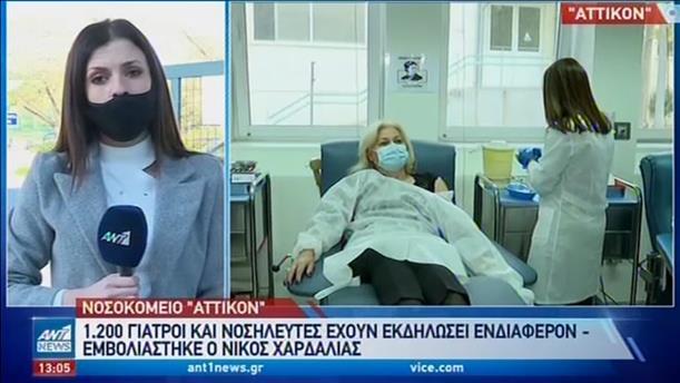 Εμβολιασμοί πολιτικών στο Νοσοκομείο «Αττικόν»