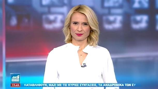 ANT1 NEWS 18-10-2020 ΣΤΙΣ 18:50