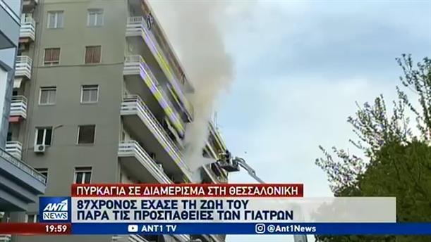Υποψίες ότι γιός έκαψε ζωντανό τον πατέρα του, στην Θεσσαλονίκη