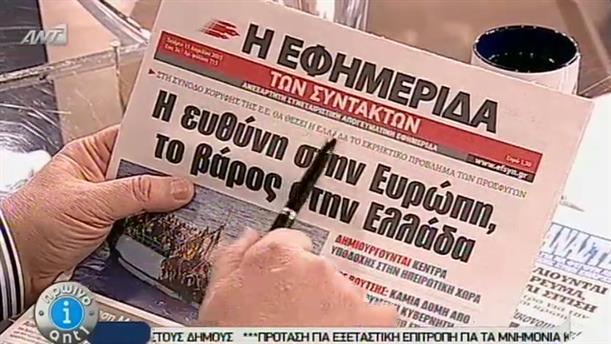 Εφημερίδες (15/04/2015)