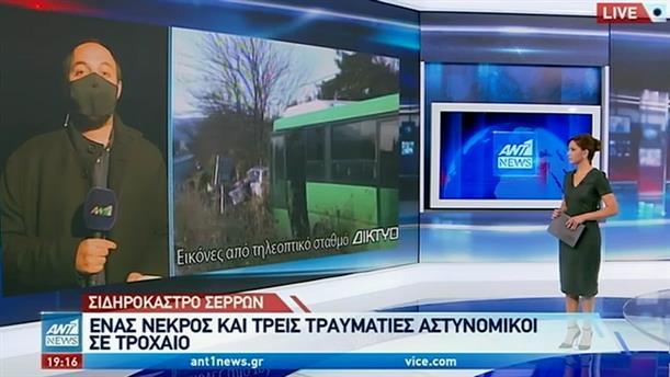 Τροχαίο στις Σέρρες: Ένας νεκρός και τρείς αστυνομικοί τραυματίες