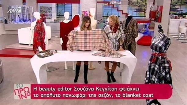 Δείτε πώς θα φτιάξετε ένα blanket coat!