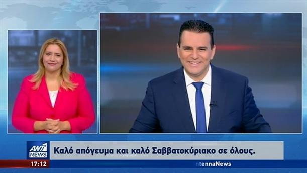 ANT1 NEWS 14-08-2020 ΣΤΗ ΝΟΗΜΑΤΙΚΗ