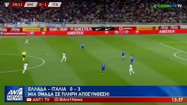 Απογοήτευσε η Εθνική στο ματς-«εφιάλτη» με την Ιταλία
