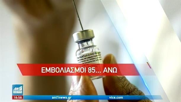 Οδηγός για τον εμβολιασμό ατόμων άνω των 85 ετών