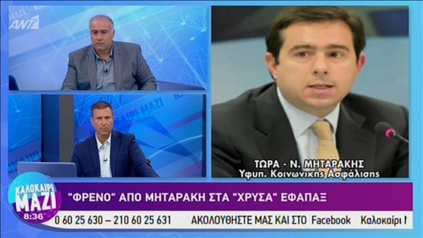 """Ο Υφυπ. Κοινωνικής Ασφάλισης, Ν. Μηταράκης στην εκπομπή """"Καλοκαίρι Μαζί"""""""