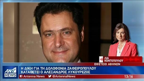 Συνεχίζεται η δίκη για τη δολοφονία Ζαφειρόπουλου