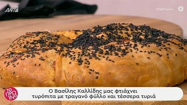 Τυρόπιτα με τραγανό φύλλο και τέσσερα τυριά – Το Πρωινό – 18/10/2019