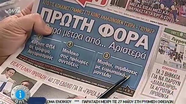 Εφημερίδες (07/05/2015)