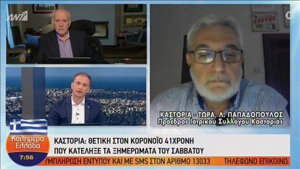 Ο Λάζαρος Παπαδόπουλος στην εκπομπή «Καλημέρα Ελλάδα»