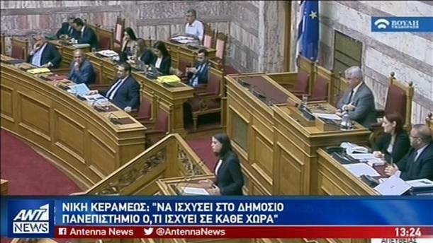 Ψηφίζεται από την Ολομέλεια το διυπουργικό νομοσχέδιο