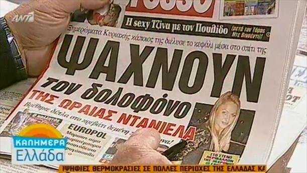 Εφημερίδες (03/11/2015)