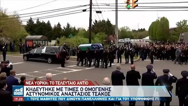 Αναστάσιος Τσάκος: Οδύνη στην κηδεία του αστυνομικού