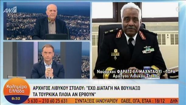 Ο Αρχηγός του Λιβυκού Στόλου για τη συμφωνία Τουρκίας - Λιβύης