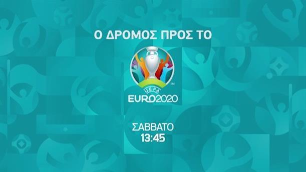 Ο Δρόμος προς το Euro 2020 - Σάββατο στις 13:45