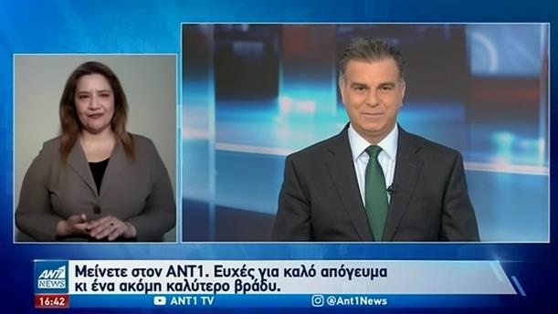 ANT1 NEWS 22-03-2021 ΣΤΗ ΝΟΗΜΑΤΙΚΗ
