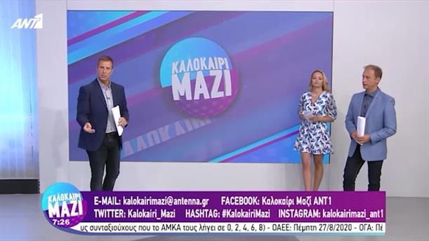 ΚΑΛΟΚΑΙΡΙ ΜΑΖΙ - 24/08/2020